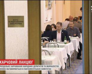 Журналисты, которые обедают в столовой парламента, портят депутатам аппетит