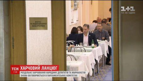 Журналісти, які обідають у їдальні Парламенту, псують депутатам апетит