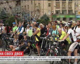 По всему миру люди пересели с машин на велосипеды, чтобы дать планете отдохнуть
