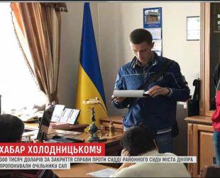 Суддю Кіровського суду затримали за спробу підкупу антикорупційного прокурора