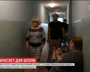 Неля Штепа убегала из зала суда в Харькове через толпу недовольных активистов