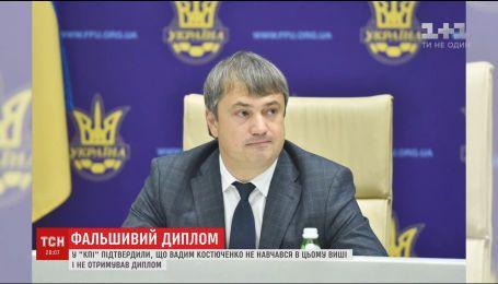 Київський політех підтвердив, що віце-президент ФФУ не отримував їхнього диплома