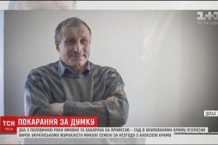 Журналісту Радіо Свобода присудили два роки умовно та заборону на професію