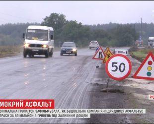 59 миллионов в асфальт: на Ровенщине дорожники взялись делать трассу в ливень