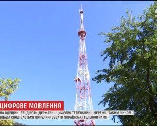 На Одещині збудують телевізійну мережу, яка транслюватиме українські телеканали