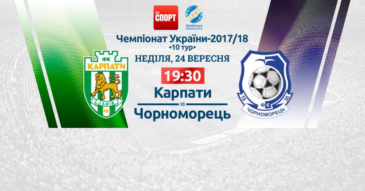 112 Украина смотреть прямой эфир телеканал онлайн