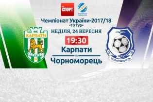 Карпати - Чорноморець. Відео онлайн-трансляція матчу УПЛ