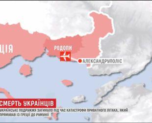 Українське подружжя загинуло під час аварії приватного літака в Греції