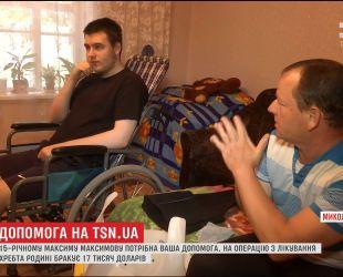 15-летний Максим нуждается в помощи в борьбе с редкой опухолью позвоночника