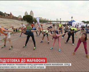 Бегуны провели тренировку перед ежегодным осенним марафоном в Киеве