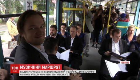 В Чернигове артисты хора имени Бортнянского устроили концерт в троллейбусе