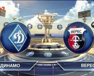 Динамо - Верес - 0:0. Видео матча