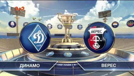 Динамо - Верес - 0:0. Відео матчу
