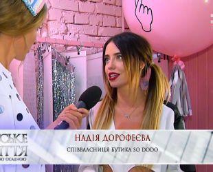 Надежда Дорофеева стала совладелицей модного бутика