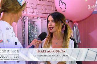 Надія Дорофеєва стала співвласницею модного бутика