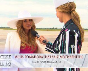 """Міша Романова прокоментувала стосунки з Максом Барських: """"Це більше, ніж любов"""""""