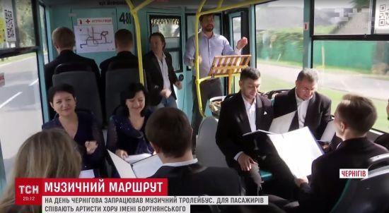 """У Чернігові на маршрут вийшов """"співочий тролейбус"""" із хором усередині"""