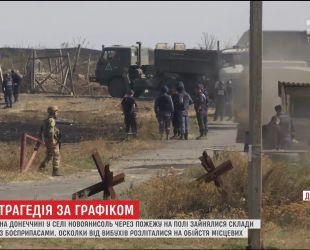 Небезпека від власної зброї: як звичайний підпал поля на Донеччині знищив склади боєприпасів