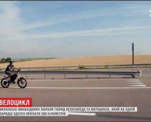 Українці розробили надшвидкий гібрид гірського велосипеда та мотоцикла
