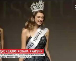 """""""Міс Туреччина-2017"""" втратила титул через твіт"""