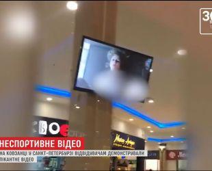 На ковзанці в Санкт-Петербурзі відвідувачам показали порно