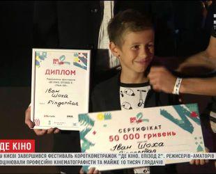 """Назвали імена переможців фестивалю короткометражок """"Де кіно"""""""