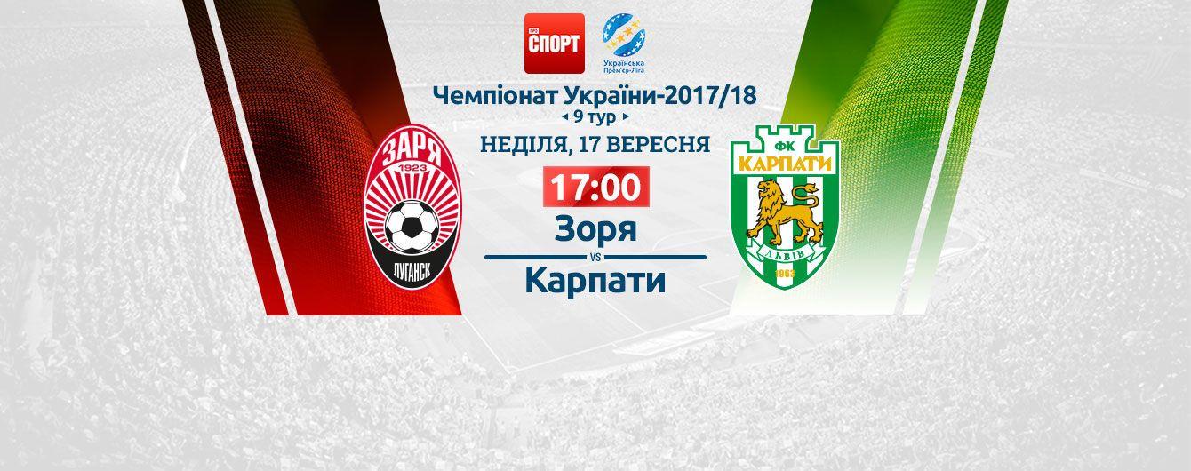Зоря - Карпати - 0:0. Відео матчу УПЛ