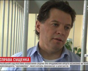 Почти год украинский журналист Роман Сущенко находится в российской тюрьме