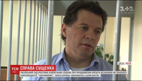 Майже рік український журналіст Роман Сущенко перебуває у російській тюрмі