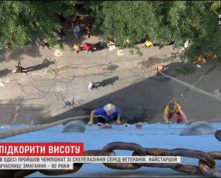 Одеса приймала Чемпіонат України зі скелелазіння серед ветеранів