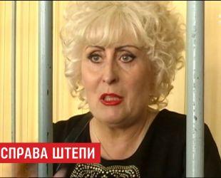 Суд Харькова должен дать разъяснения, почему отпустил экс-мэра Славянска Нелли Штепу