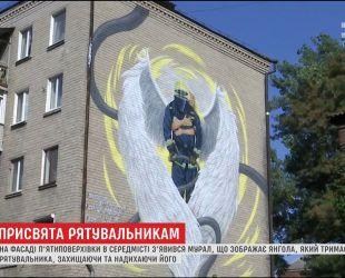 Мурал для спасателей создали в Днепре
