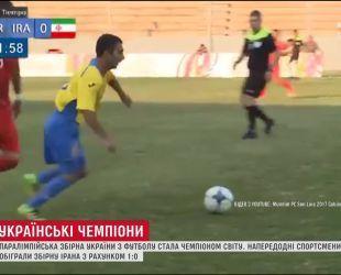 Паралімпійська збірна України з футболу стала чемпіоном світу