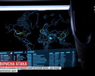 Мощный компьютерный вирус атаковал Россию