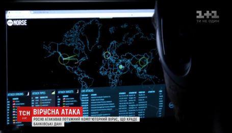 Потужний комп'ютерний вірус атакував Росію