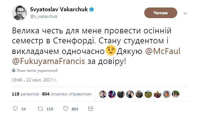 Святослав Вакарчук вчитиметься і викладатиме уСтенфордському університеті