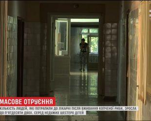 Количество отравившихся копченой скумбрией во Львове, увеличилось до 56-ти