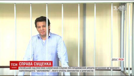 Российские следователи хотят продолжить заключение журналиста Романа Сущенко на 2 месяца