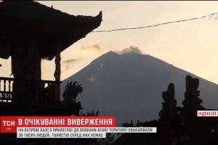 35 тисяч жителів евакуювали з острову Балі через нову активність вулкану Агунг