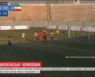 Паралімпійська збірна України з футболу перемогла Іранських суперників
