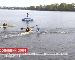В Киеве завершился международный фестиваль по кануполо