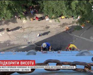 Одесса приняла чемпионат Украины по скалолазанию среди ветеранов