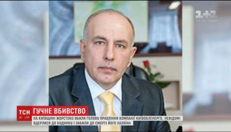 """Під Києвом пограбували та вбили голову правління """"Київобленерго"""""""