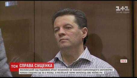 Украинскому журналисту Роману Сущенко продлили арест на два месяца