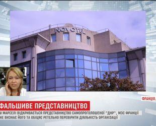 """Во Франции смогли открыть представительство """"ДНР"""" как общественную организацию"""