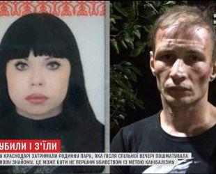 В России задержали супругов, которые убили и расчленили свою знакомую