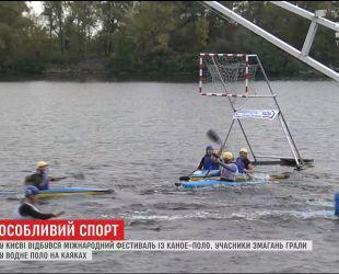 У столиці ентузіасти влаштували фестиваль з гри у водне поло на каяках