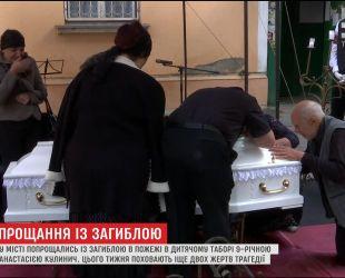 """В Одессе похоронили 9-летнюю Анастасию Кулинич, которая погибла во время пожара в лагере """"Виктория"""""""