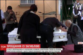 """В Одесі поховали 9-річну Анастасію Кулинич, яка загинула під час пожежі в таборі """"Вікторія"""""""