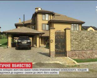 """На Киевщине неизвестные во время ограбления убили председателя правления """"Киевоблэнерго"""""""